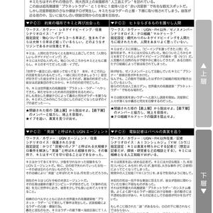 双青のプロジェクトバベル(書籍版)【第2版】