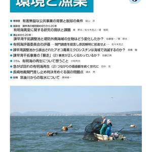 有明海の環境と漁業 第3号