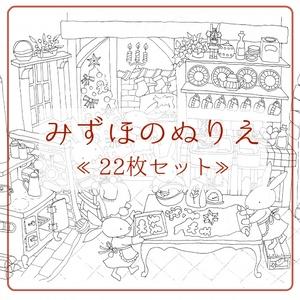 みずほのぬりえ(22枚セット)