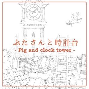 ぶたさんと時計台 -Pig and clock tower-