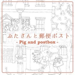 ぶたさんと郵便ポスト -Pig and postbox-