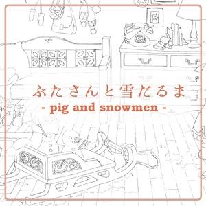 ぶたさんと雪だるま -Pig and snowmen-
