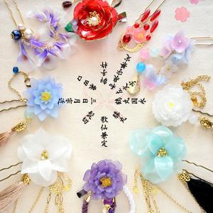 【刀剣乱舞】 花近侍の髪飾り