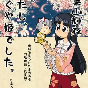 わたし、かぐや姫でした。 【東方同人誌-印刷物】【竹取物語総集編】