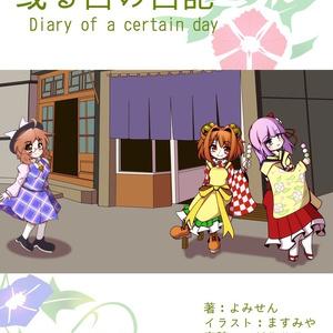 東方二次創作小説短編集『或る日の日記』