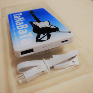 モバイルバッテリー(全2種)