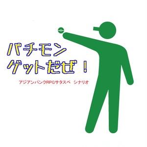 【サタスペシナリオ】パチモンゲットだぜ!