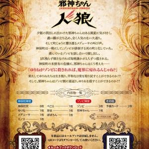 【邪神ちゃんドロップキック'特製】人狼ゲームカードセット(BOOTH倉庫発送)
