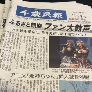 千歳民報邪神ちゃん特集セット(11/4、11/7、12/2付)【邪神ちゃんドロップキック】