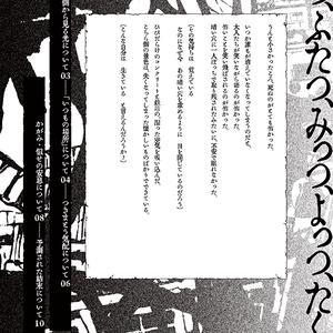 無貌の楽園 / 断片