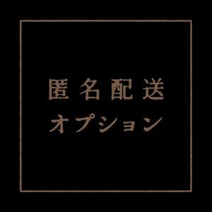 【匿名配送オプション】あんしんBOOTHパック