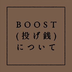 〚BOOST(投げ銭)について〛