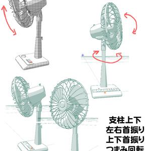 コミスタ3D素材『扇風機(有料版)』