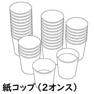 【3D素材】紙コップ 2オンス