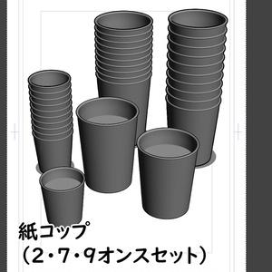 【3D素材】紙コップ 2・7・9オンスセット