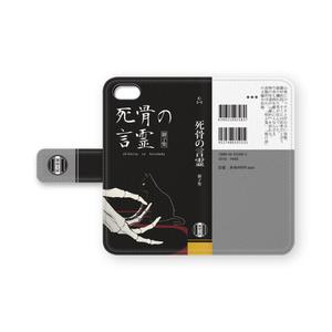 創作ホラー・ミステリー文庫本風スマホケース  iPhone5/5s/SE