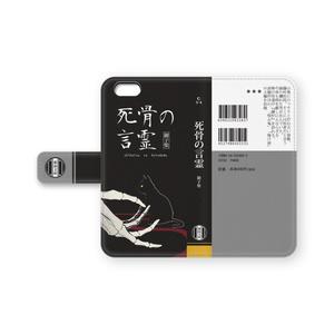 創作ホラー・ミステリー文庫本風スマホケース  iPhone6