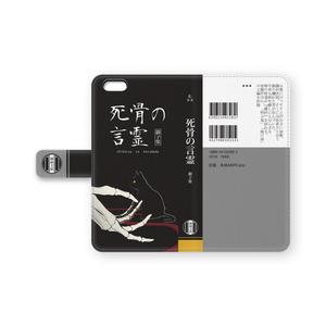 創作ホラー・ミステリー文庫本風スマホケース  iPhone6 Plus