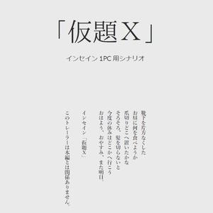 【インセインシナリオ】1PC用シナリオ 「仮題X」データ版