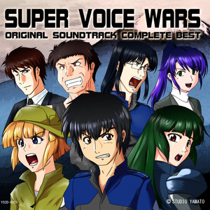 【通販版】SUPER VOICE WARS ORIGINAL SOUND TRACK COMPLERE BEST