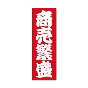 PROSPEROUS BUSINESS STICKER -  商売繁盛 ステッカー / 漢字 日本