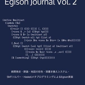 Egison Journal Vol. 2 (電子版)