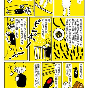 日記漫画まとめ本 〜フリーターの日常編〜