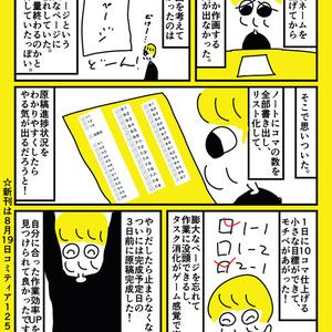日記漫画まとめ本「バズって人生変わったよ」編