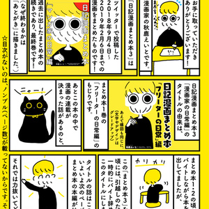 【LINE先行発売】日記漫画まとめ本3
