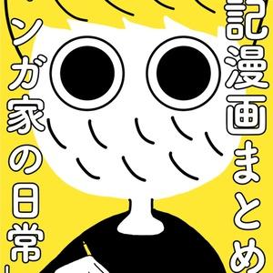 日記漫画まとめ本「マンガ家の日常」編