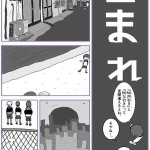 本日モ晴天ナリ【DL版】
