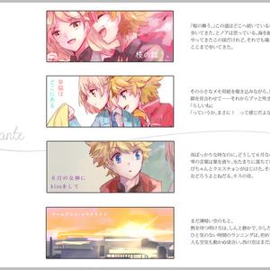 Andante(星夜×ノア 合同短編小説&イラスト本)