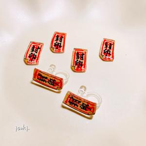 魔封じのイヤリング【送料、梱包代込み価格】