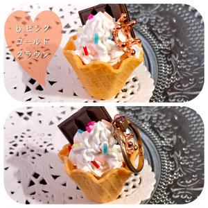ソフトクリームのリングスタンド【送料、梱包代込み価格】