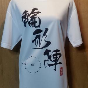 クソダサTシャツ ドライメッシュ  輪形陣(初霜)