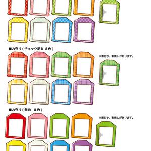 お守り画像データ集 vol.2(ネコ)