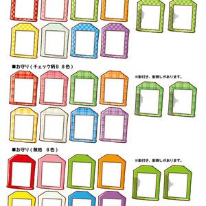 お守り画像データ集 vol.1&vol.2