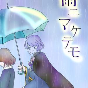 雨ニマケテモ