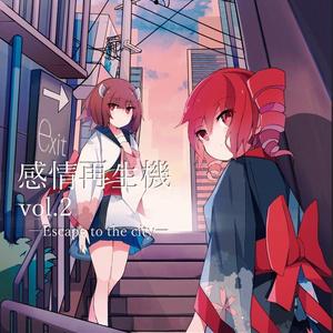 【現物CD】感情再生機 vol.2 -Escape to the city-  ____natural
