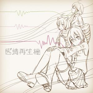 【DL版】感情再生機