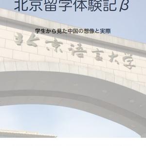 北京留学体験記β