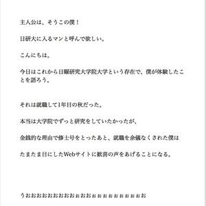 【マッハ小説】日曜研究大学院大学での日常~第一部:マッハ学専攻早杉さんとの出会い~