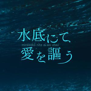 CoCシナリオ「水底にて愛を謳う」
