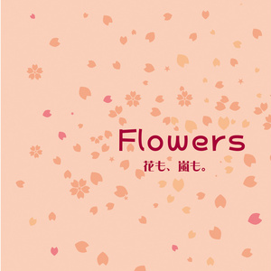 Flowers~花も、嵐も。~