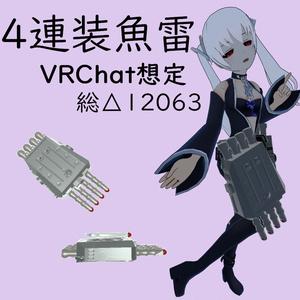 4連装魚雷 VRChat想定3Dモデル