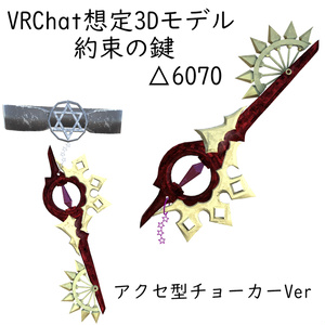 約束の鍵 VRC想定3Dモデル