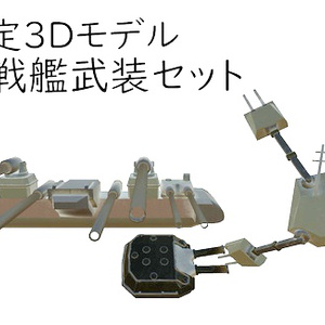 VRC想定3Dモデル 戦艦武装セット