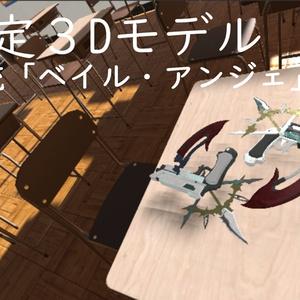 VRC想定3Dモデル「ベイル・アンジェ」