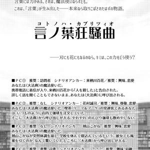 マギカロギアシナリオ集『実践者の書』(スタートブック対応)