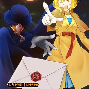 シノビガミシナリオ『TREASURE!!』&『TREASURE!!Ⅱ』
